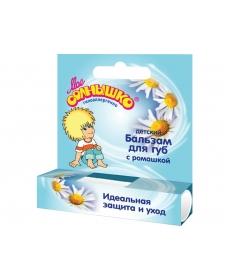 Моё Солнышко - Бальзам для губ с экстрактом ромашки