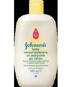 "Johnson & Johnson Пенка-шампунь ""Top-to-toe""«От макушки до пяток» 300мл"