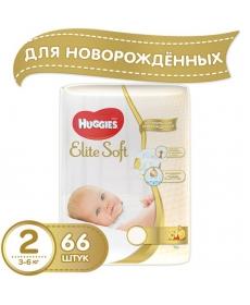 Подгузники Huggies Elite Soft (2) 3-6 кг 66 шт