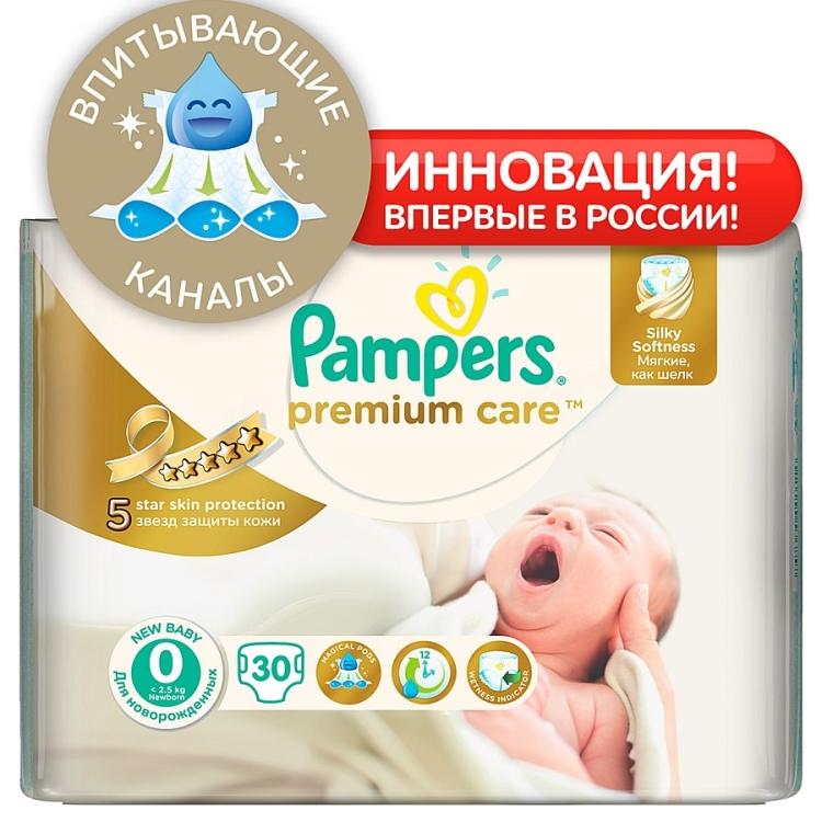 Подгузники для новорожденных pampers
