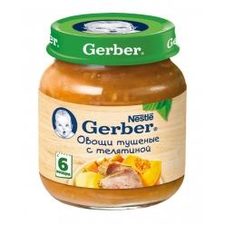 Gerber пюре 130г Овощи тушеные с телятиной