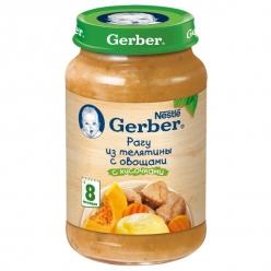 Gerber пюре 190г Рагу Телятины с овощами