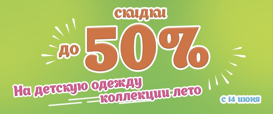 Распродажа летней одежды
