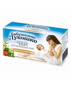 Бабушкино Лукошко Чай 20г Шиповник для кормящих мам