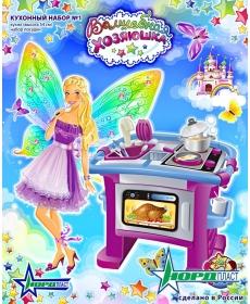"Кухонный набор №1 ""Волшебная Хозяюшка"""