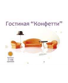 """Гостиная """"Конфетти"""", в/к 25*25*10 см"""