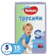 Huggies Подгузники-трусики для мальчиков (5) 13-17 кг - 15 шт
