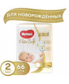 Подгузники Huggies Elite Soft (2) 3-6 кг 66 шт